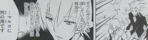 シャーマンキング マルコス 2巻 感想 ネタバレ 29