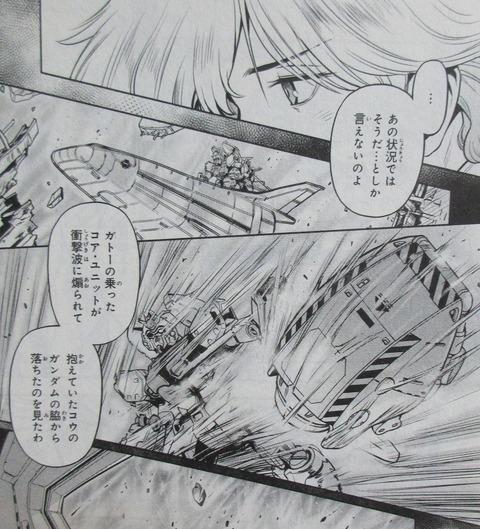 ガンダム0083 REBELLION 16巻 最終回 感想 45
