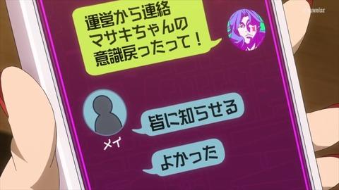 ガンダムビルドダイバーズReRISE 第22話 感想 00926