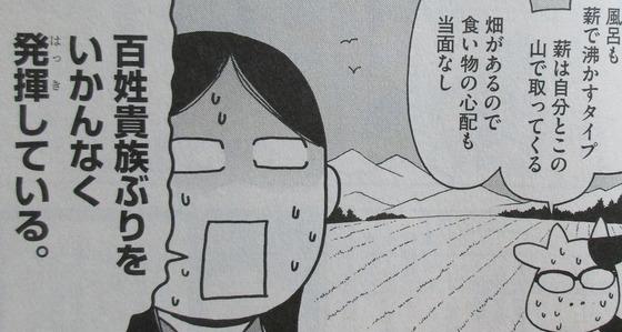 百姓貴族 6巻 感想 00024