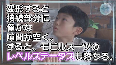 ガンダムビルドリアル 第1話 感想 ネタバレ 079