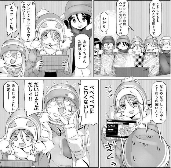 ゆるキャン 9巻 感想 00030