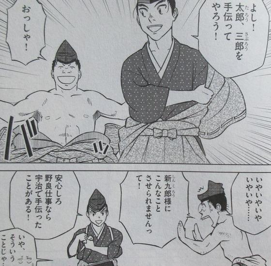 新九郎、奔る! 4巻 感想 00089