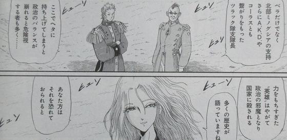 ファイブスター物語 15巻 感想 00056