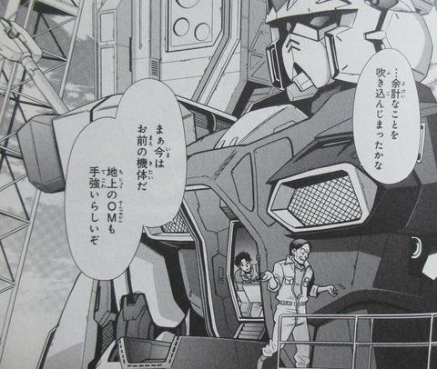 ガンダムF90FF 3巻 感想 12