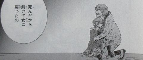 魔女の下僕と魔王のツノ 14巻 感想 ネタバレ 58