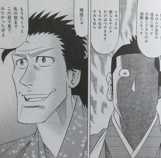 ミスター味っ子 幕末編 4巻 最終回 感想 00047