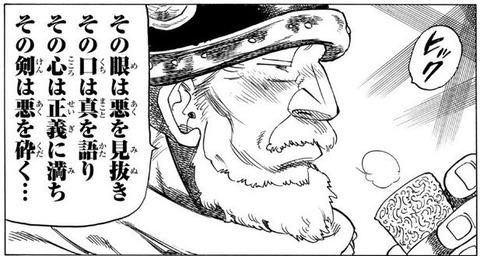 黙示録の四騎士 1巻 感想 ネタバレ 10