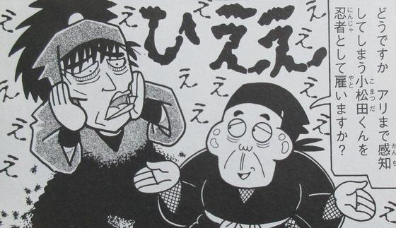 落第忍者乱太郎 65巻 感想【最終回】00024