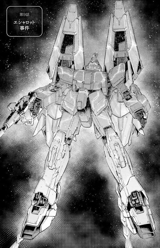機動戦士ガンダムNT 3巻 感想 00003