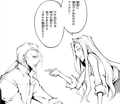 シャーマンキング マルコス 1巻 感想 00034