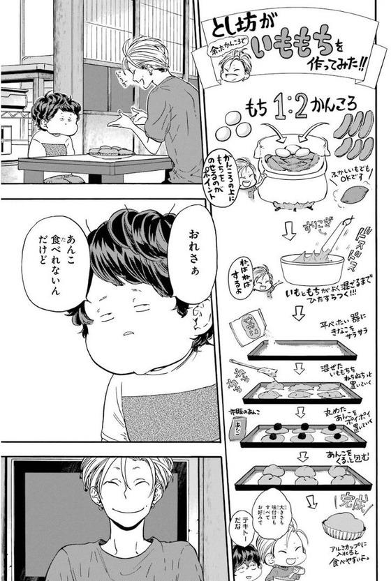 ヨシノズイカラ 3巻 最終回 感想 00014