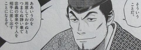 新九郎、奔る! 6巻 感想 16