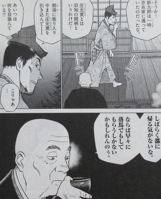 新九郎、奔る! 4巻 感想 00104