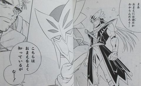 冒険王ビィト 15巻 感想 090