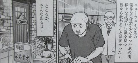 らーめん再遊記 3巻 感想 19