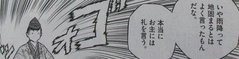 新九郎、奔る! 6巻 感想 38