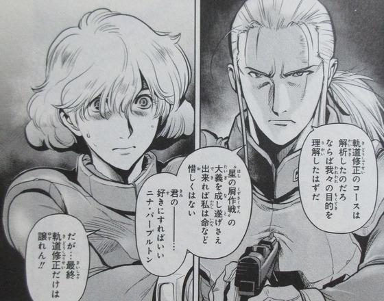 ガンダム0083 REBELLION 14巻 感想 00057