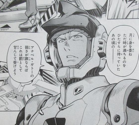 ガンダム0083 REBELLION 14巻 感想 00053