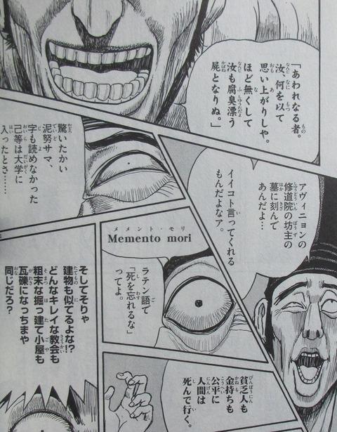 双亡亭壊すべし 21巻 感想 31