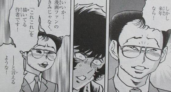 アオイホノオ 22巻 感想 00028