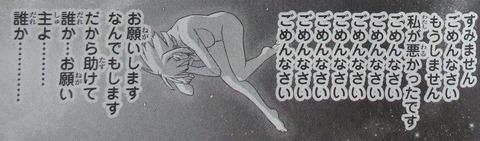 UQ HOLDER! 26巻 感想 040