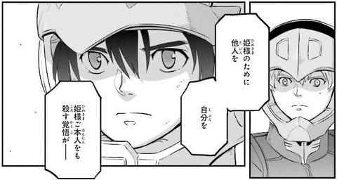 機動戦士ムーンガンダム 6巻 感想 05