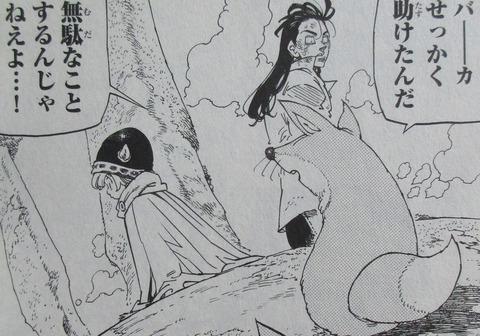黙示録の四騎士 1巻 感想 ネタバレ 58