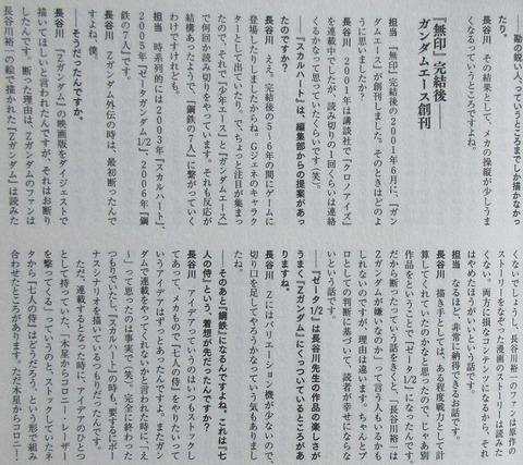 機動戦士クロスボーン・ガンダム メカニック設定集 感想 14