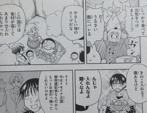 マテリアル・パズル 神無き世界の魔法使い 5巻 感想 00033