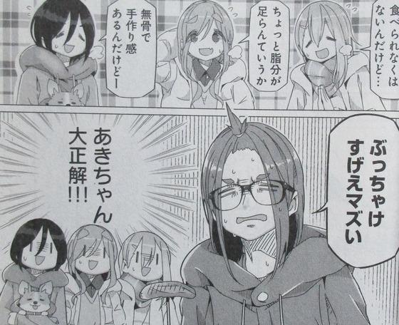ゆるキャン 10巻 感想 00063