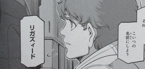 機動戦士ムーンガンダム 7巻 感想 ネタバレ 42