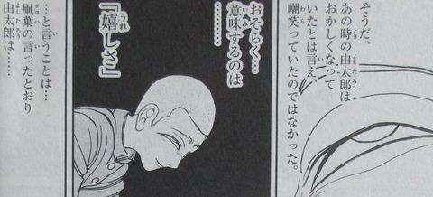 双亡亭壊すべし 23巻 感想 ネタバレ 41