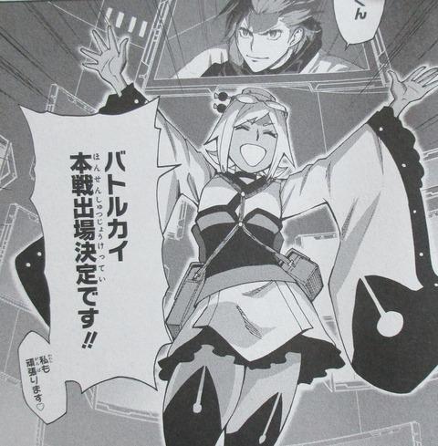 ガンダムビルドダイバーリゼ 2巻 感想 00067