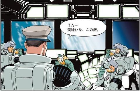 ガンダム サンダーボルト外伝 4巻 感想 00036