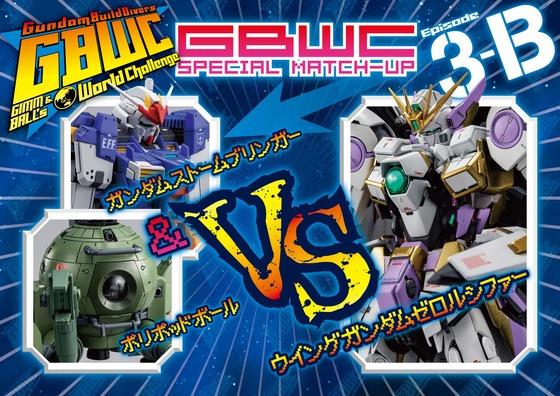 GBWC 3-B (1)