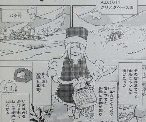マテリアル・パズル 神無き世界の魔法使い 6巻 感想 53