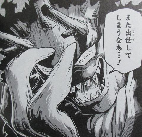 ダイの大冒険 勇者アバンと獄炎の魔王 1巻 感想 29