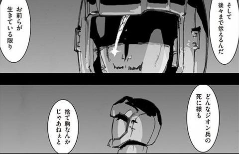 A.O.Z Re-Boot ガンダム・インレ 5巻 感想 00070