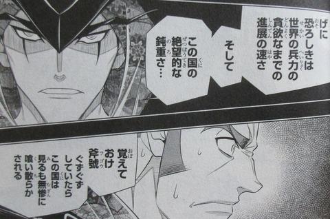 るろうに剣心 北海道編 5巻 感想43