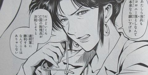 ガンダム0083 REBELLION 15巻 感想 66