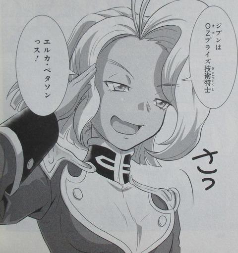 ガンダムW G-UNIT オペレーション・ガリアレスト 3巻 感想 24