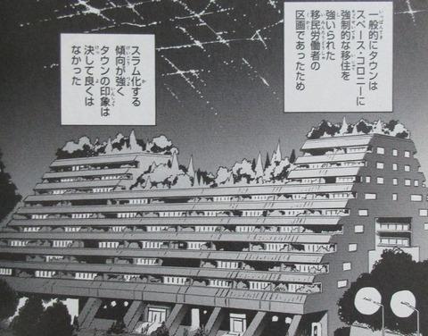 機動戦士ガンダムF91 プリクエル 1巻 感想 ネタバレ 63