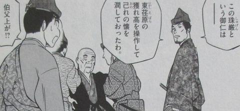 新九郎、奔る! 5巻 感想 29