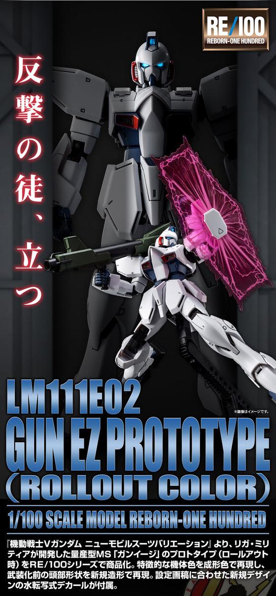 20191011_re_gunez_prototype_02