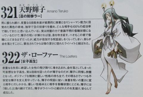シャーマンキング マルコス 1巻 感想 00086