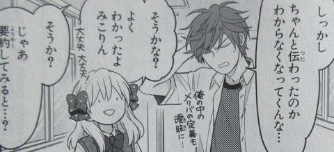 月刊少女野崎くん 13巻 感想 049