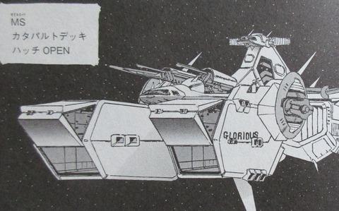 ガンダム 新ジオンの再興 レムナント・ワン 1巻 感想 21