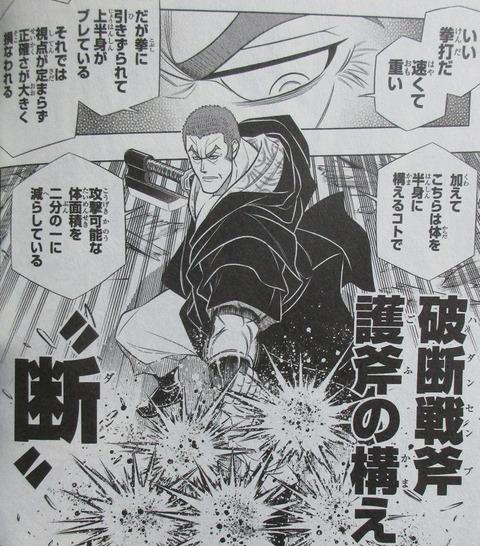 るろうに剣心 北海道編 5巻 感想28