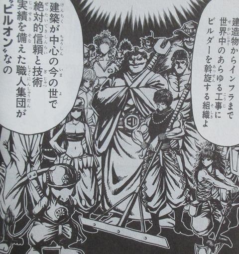 BUILD KING 2巻 感想 06